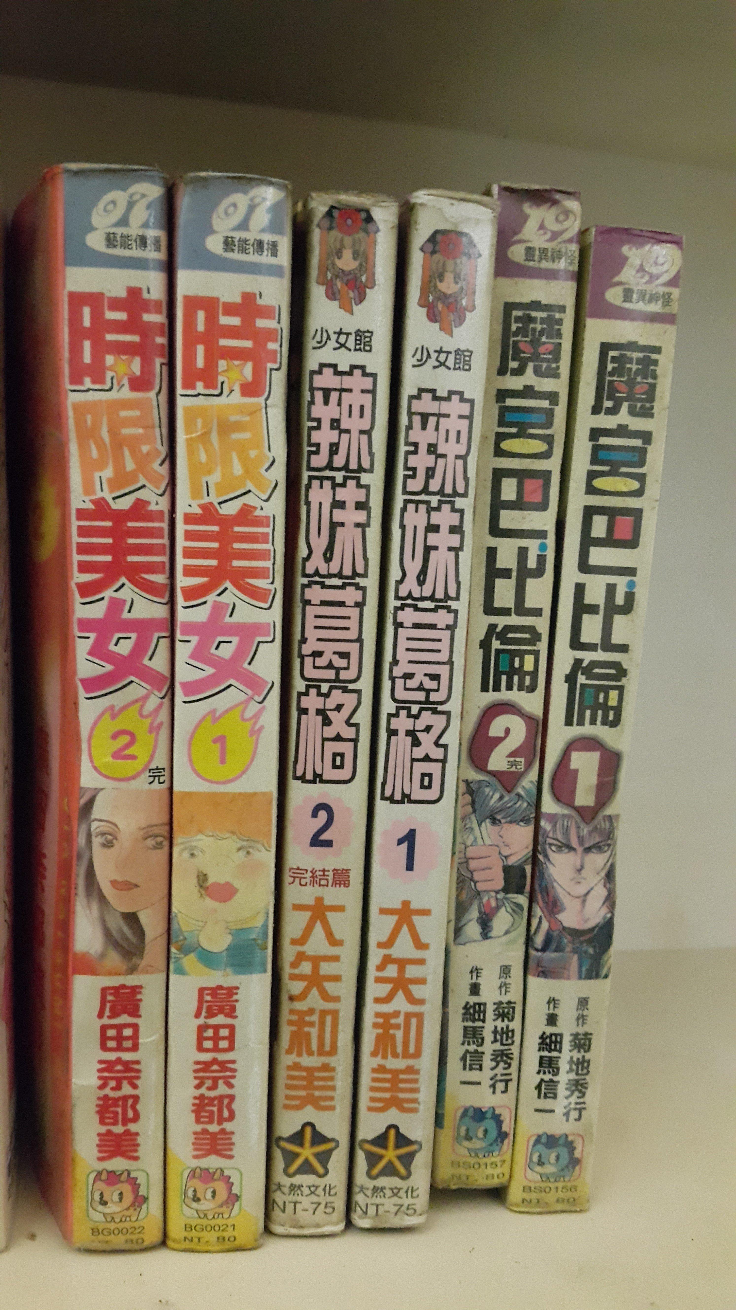 豆豆君的二手書~長鴻出版   時限美女1-2集完  廣田奈都美    送書套 (3D6區)