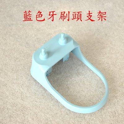 飛利浦 philips 電動牙刷 沖牙機 充電器 HX6100 藍色刷頭支架