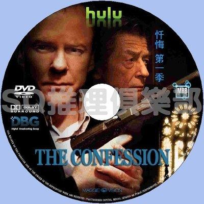 老店新開!推理劇集 2011美國犯罪動作劇DVD:懺悔 第一季 The Confession 全10集 DVD