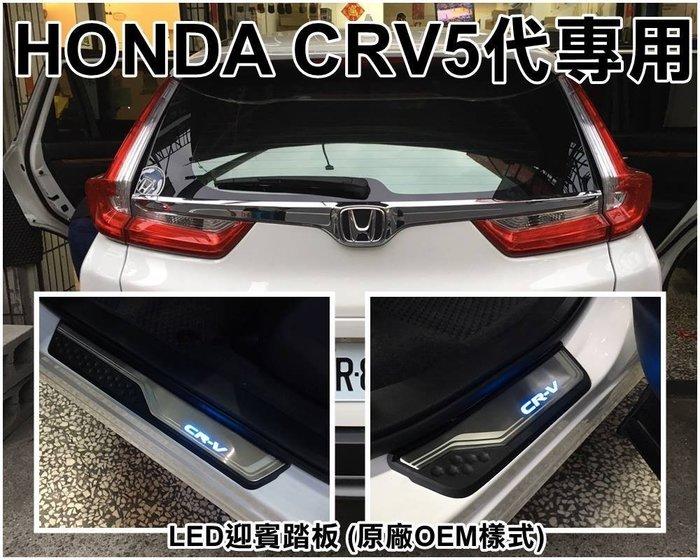 【阿勇的店】HONDA 專業人員安裝 CR-V 專用 LED白金門檻迎賓冷光踏板 CRV5代 原廠OEM塑件款 四片藍光