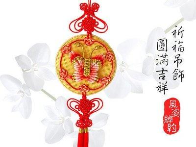 風姿綽約--中國結蝴蝶掛飾(F001)~立體蝴蝶~ 有福氣圓滿之意~ 適合喬遷入厝的好禮