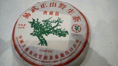 2006年中茶綠大樹生餅