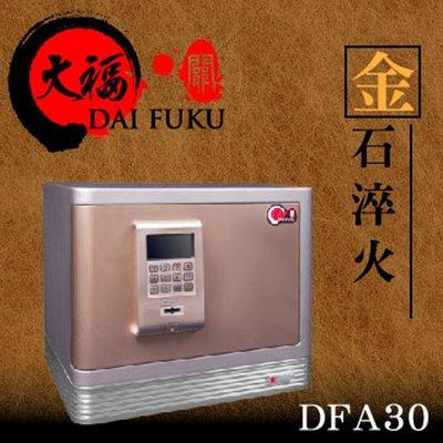 【TRENY】大福金關30中型保險箱(金色)/金庫/保險櫃/保管箱/防盜