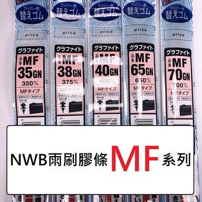 [機油倉庫]附發票 日本NWB 26吋 雨刷更換膠條 (約650mm) 【5.6mm MF】 新北市