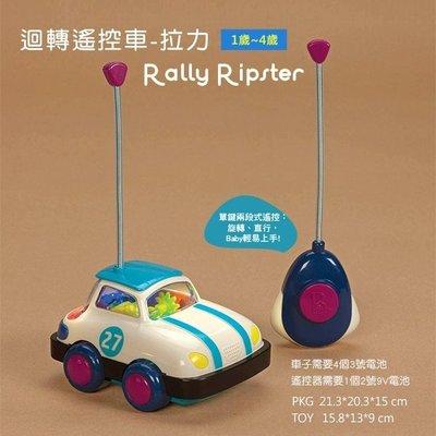 [子供の部屋] 原廠正品 【幼兒感統玩具】美國B.Toys~迴轉遙控車- 拉力