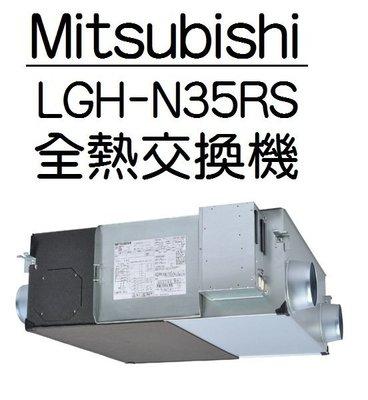 【TLC】三菱 LGH-N35RS 天...
