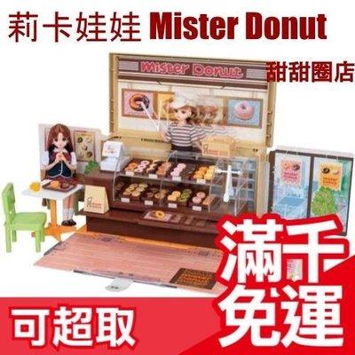 免運 Licca 莉卡娃娃 Mister Donut 甜甜圈店禮盒組 TAKARA TOMY 娃娃另售 聖誕節☆JP