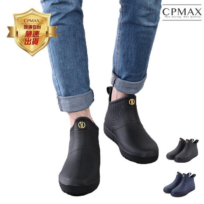 CPMAX 歐美時尚短雨鞋 雨靴  短雨鞋 時尚防滑雨鞋 歐美雨鞋 短靴 男雨靴 平底鞋 時尚雨鞋 雨鞋雨靴 S85
