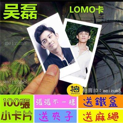 《預購》吳磊『LOMO卡』 100張(送鐵盒夾子麻繩)另有韓國韓劇偶像周邊寫真海報抱枕明信片卡貼