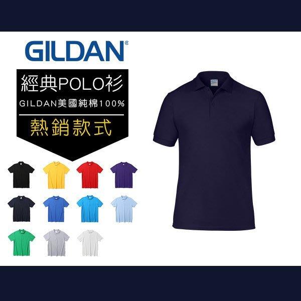 GILDAN 真品 POLO衫 美國棉 50%純棉 輕質感 中性 (藏青) XL
