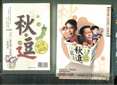 台北曲藝團 (樊光耀 朱德剛 劉增鍇) 非常相聲系列  秋逗 福茂宣傳  CD+DVD  2007