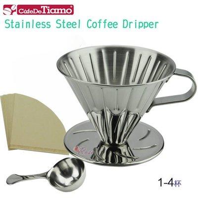 【ROSE 玫瑰咖啡館】Tiamo 0916 V02不鏽鋼圓錐咖啡濾杯1-4人份附匙濾紙..鏡光款