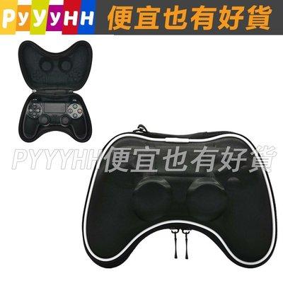 PS4 手把包 手柄包 ps4手把 收納包 PS4無線手把 PS4手柄 保護包 硬包 防撞包 ps4手柄包 保護 防摔傷