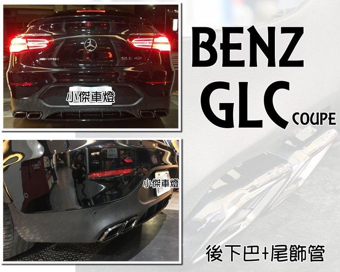 小傑車燈-賓士 W253 GLC coupe 250 300 GLC 43 升級GLC 63 後下巴 含鈦黑 尾飾管