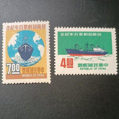 陽明海運的前身,招商局創業百年紀念,買不起陽明海運的股票,買張郵票也不錯,民國60年中期郵票,品相請見圖。