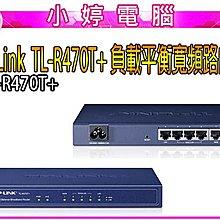 【小婷電腦*路由器】全新 TP-Link TL-R470T+ 多WAN高功能 負載平衡寬頻路由器 含稅