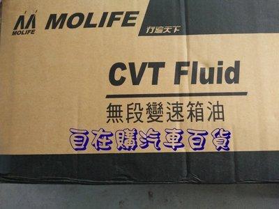 自在購 裕隆 CVT Fluid 無段 變速箱油 NS-2 NS-3 HCF2 TC/CVTF FE J1/SP3