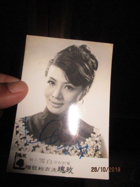 50...60年代..玫瑰洗衣粉..老簽名..照片..紙扇 ..全組