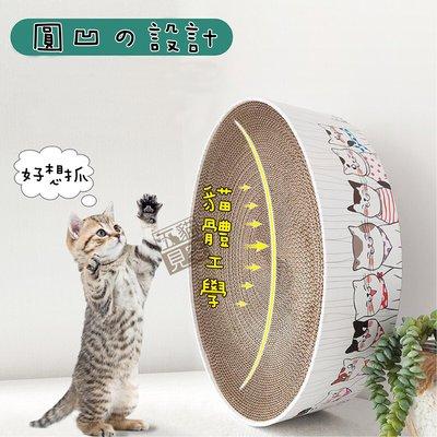 特大號【圓餅貓抓板】貓抓碗 碗型貓抓板 貓碗 貓抓板 貓睡窩 貓抓窩 貓睡盆 貓屋 貓咪 碗形 五貓見客