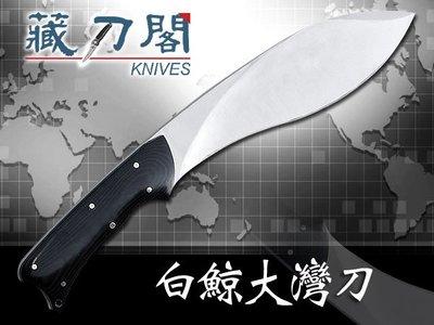 《藏刀閣》白鯨大灣刀