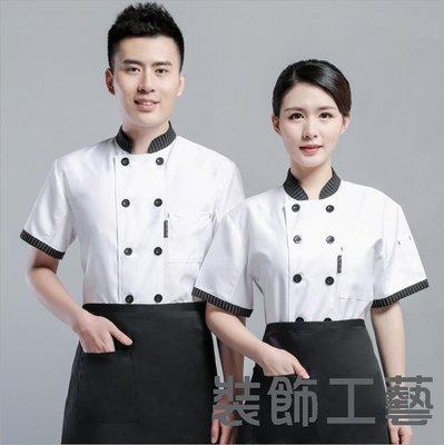 廚師工作服短袖男夏季酒店飯店餐廳西餐后廚房薄款透氣吸汗廚師服