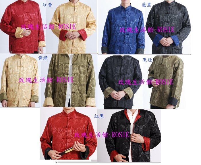 【演出show】~  雙面穿~男士中國風長袖上衣~ 手工盤扣 墨綠與黃,墨綠與黑,黃與紅