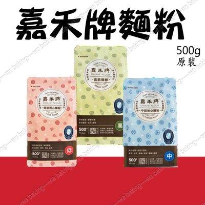 嘉禾牌 高筋 中筋 低筋 麵粉 500g 小包裝 任選 *水蘋果* N-142