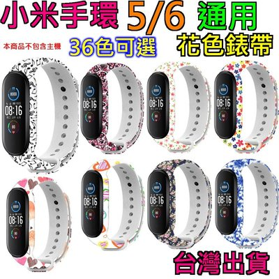 現貨 小米手環5 小米手環6 花色錶帶 替換錶帶 取代原廠錶帶 米5 米6 通用