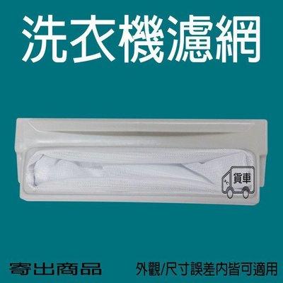 聲寶洗衣機過濾網 【厚網袋】 WMA-122F WMA-123V ES-121 ES-138N 聲寶洗衣機濾網 洗衣濾網