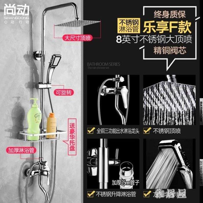 花灑 淋浴花灑套裝全銅閥體花灑冷熱水龍頭噴頭浴室淋浴龍頭升降淋浴器 ZJ4440