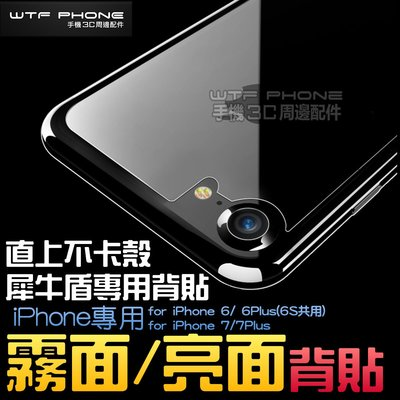 【WTF】犀牛盾 專用台灣製 背貼 iPhone7 i6 i7 6s plus 背膜 霧面 背面保護貼 背板 非 玻璃貼