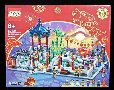 (STH)2021年 LEGO 樂高 中國節慶-Spring Lantern Festival 新春元宵燈會 80107