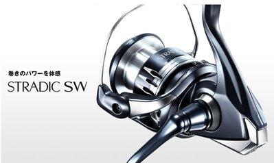 《三富釣具》SHIMANO 20 STRADIC SW 4000XG捲線器 另有 其他尺寸 非均一價 歡迎詢問