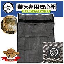 【三吉米熊】日本貓壹貓咪專用安心網/減低貓咪緊張情緒/洗澡/剪指甲/防止脫逃/貓中途看醫生