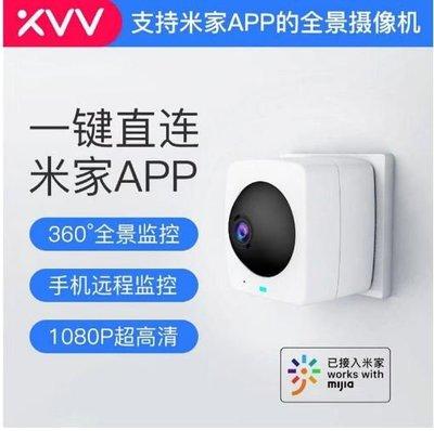 xiaovv智能360度全景監控攝像頭無線wifi手機遠程家用高清 官方原裝 全新商品【台灣現貨】