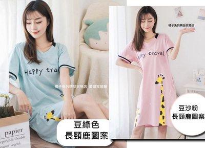 [橘子兔的精品衣物店]2種色系~布料升級!純棉、特別加大、胸圍50吋54吋、韓版、短袖長頸鹿圖案連身睡裙/家居服