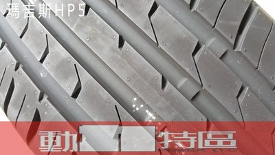 動力特區 瑪吉斯 MAXXIS HP5系列 205/60R16  原廠配胎 SAVRIN  FORTIS