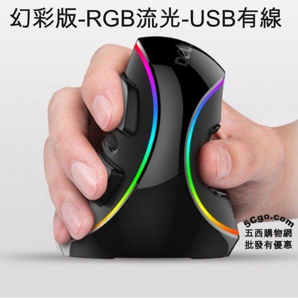 5Cgo【批發】552758974081 多彩 M618plus 垂直滑鼠 RGB 幻彩發光人體工學USB有線直立手握電