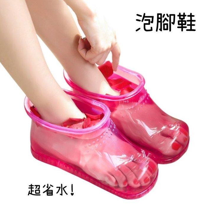 泡腳桶跑腳鞋足浴盆足浴桶洗腳家用塑膠腳盆足浴鞋(高筒款任選1雙)_☆找好物FINDGOODS☆