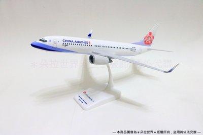 ✈B737-800 標準塗裝》飛機模型 波音Boeing B-18601 1:130 華航 737