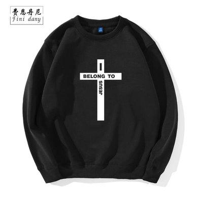 圓領長袖衛衣I belong to jesus十字架 耶穌大碼休閑男女套頭圓領衛衣