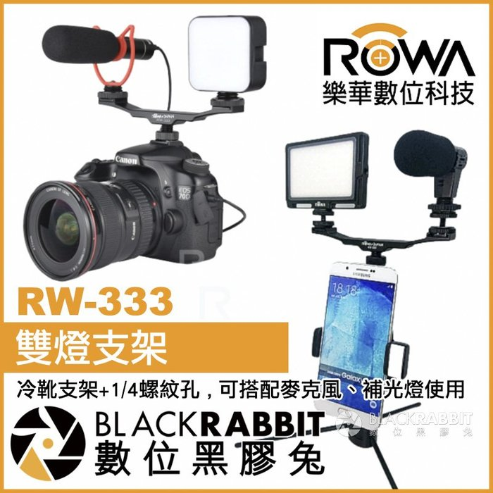 數位黑膠兔【 ROWA RW-333 雙燈支架 】 GoPro 8 Osmo Action 補光燈 麥克風 支架 採訪