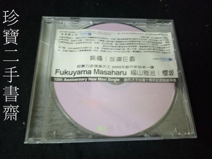 【珍寶二手書齋CD2】櫻坂 福山雅治 附側標 無歌詞 已測試正常