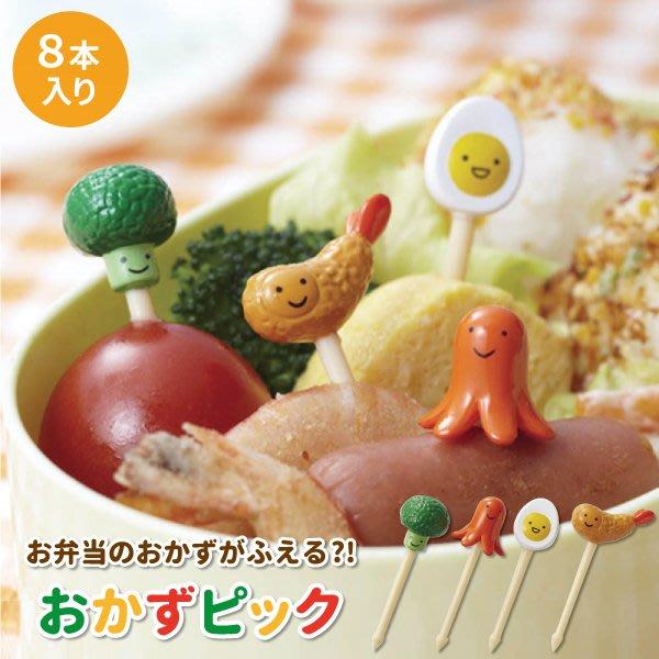 《軒恩株式會社》日本TORUNE發售 花椰菜 水煮蛋 炸蝦 章魚 點心叉 食物叉 裝飾叉 叉子 造型叉 159239