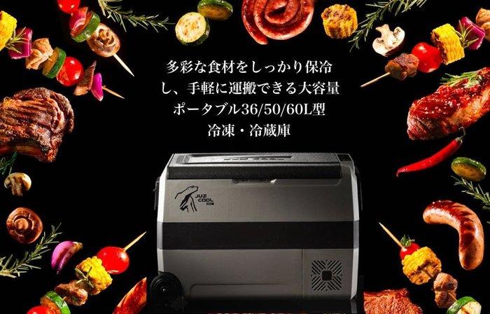 艾比酷行動冰箱雙槽LG-Double系列 D60