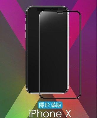 0.2 滿版 黑白 弧邊 9H iphone 8 7 6 6s plus 鋼化玻璃保護貼