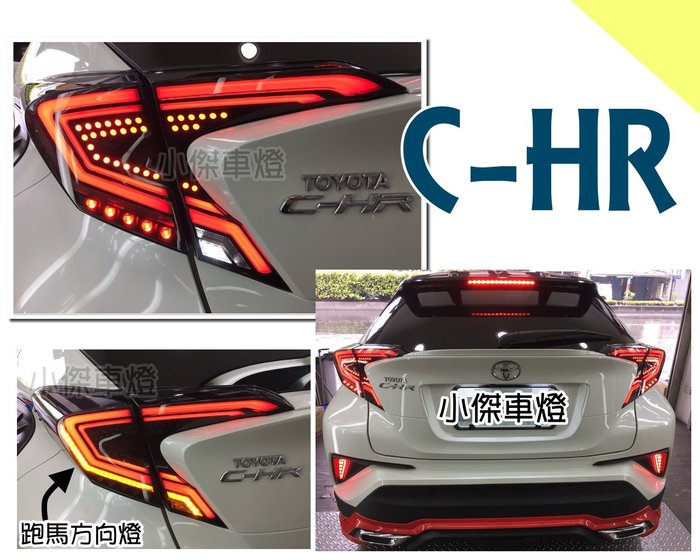 小傑車燈 --全新 CHR CH-R 全LED 呼吸燈 光導 光柱 跑馬流光 燻黑 尾燈 低階直上免修改