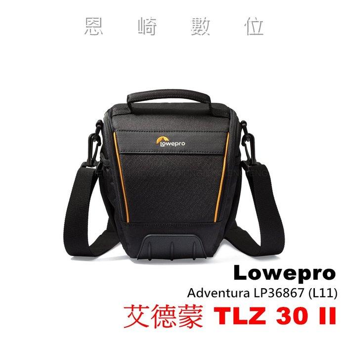 恩崎科技 Lowepro 艾德蒙 TLZ 30 II  Adventura 單肩背包 相機包 攝影包