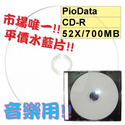 【平價水藍片】PioData可列印Printable水藍CD-R 52X 700MB水藍片(同That's) 單片