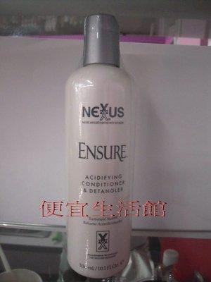 便宜生活館【瞬間護髮】NEXXUS耐克斯--葡萄柚瞬間修護劑400ml~提供強化髮質與彈性~